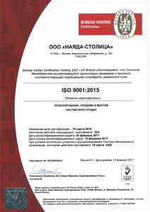 Certificate ISO 9001:2015 (rus)
