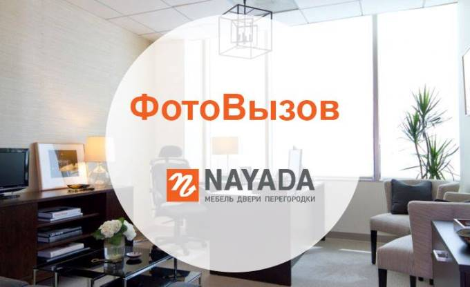 "Photo Entire truth about offices: NAYADA announces the ""Photo Challenge"" Contest"