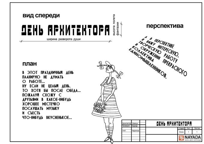 Поздравления с день архитектора