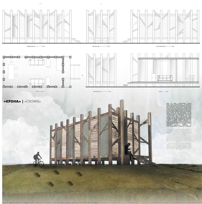 Photo NAYADA announced the shortlist of the competition to create a summer guesthouse for the Yasno Pole Ecopark