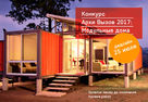 "One month left before the ""ArchChallenge 2017: Modular Homes"" contest entries expire"