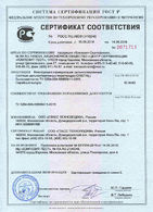Certificate of compliance for NAYADA-Crystal