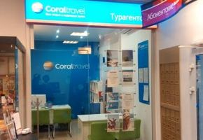 Coral Travel, Surgut