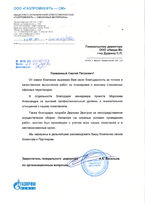 Response Gazpromneft (Moscow)
