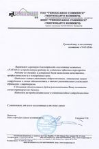Response TOO Tengizcargo Commerce (Almaty)