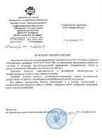 Response Moscow State Law Academy named after Kutafin (Moscow)
