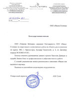 Response Telecomnetworks (Moscow)